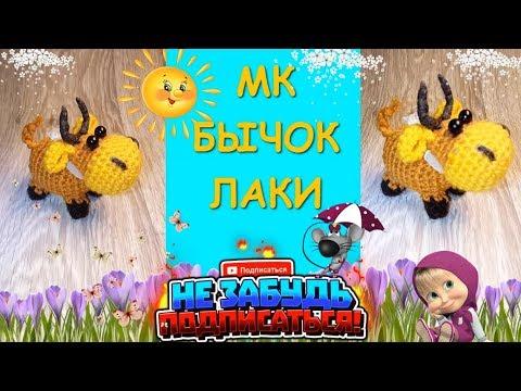 Бычок Крючком/Символ 2021//Crocheting a bull / symbol of 2021
