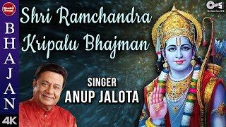 Shri Ramchandra Kripalu Bhajman with Lyrics | Anup Jalota