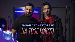 EMRAH & TONI STORARO   NA TVOE MYASTO  Емрах и Тони Стораро   На твое място, 2019