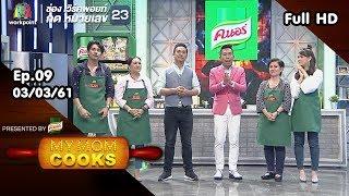 My Mom Cooks | EP.09 | พิม พิมมาดา-ดีเจแมน พัฒนพล | 3 มี.ค. 61 Full HD