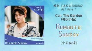 [中字翻譯] Car, The garden - Romantic Sunday 海岸村恰恰恰/갯마을 차차차/ Hometown Cha-Cha-Cha OST Part 1