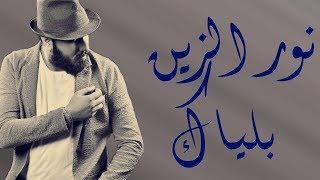 نور الزين / بلياك انه مختنك / مع الكلمات