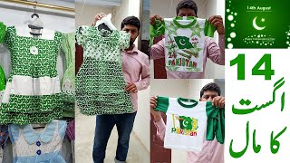 14 August Kids Clothes Wholesale Girls Frock | Baby Baba Suit Dresses Independence Day Pakistan