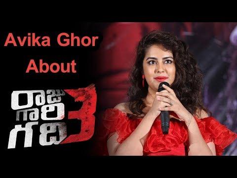 Avika Ghor About The Movie Raju Gari Gadi 3