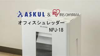 アスクル限定販売アイリスオーヤマオフィスシュレダーNPJ-18説明動画