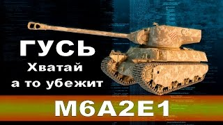 "M6A2E1 ""Гусь"" - хватай а то убежит (WoT Console 1080p)"