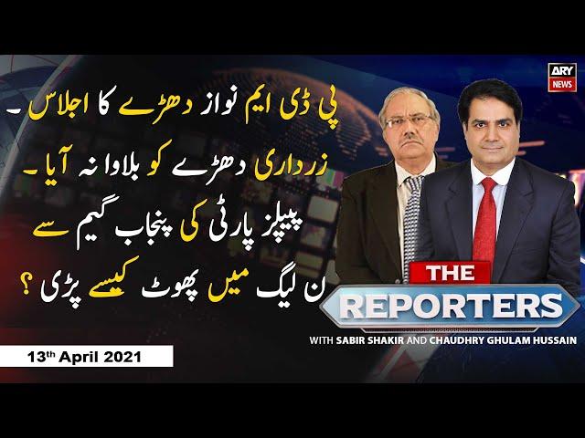 The Reporter Sabir Shakir ARY News 13 April 2021