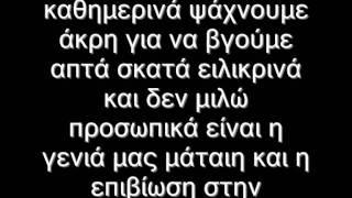 Maniakos Ta Oneira Mas 1 Me Lyrics