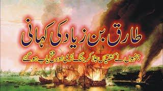Tariq Bin Ziyad: Season 1 Urdu: Episode 1