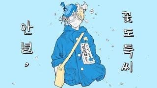 안녕, 꽃도둑 씨(さようなら、花泥棒さん) :: 누키/nukie ʕ •ᴥ•ʔ 【Original PV】