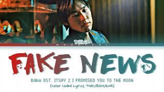 Billkin – หลอกกันทั้งนั้น (Fake News) OST แปลรักฉันด้วยใจเธอ Part 2 Lyrics Thai/Rom/Eng