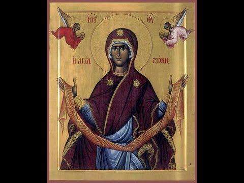 Акафист Пречестному Поясу Пресвятой Богородицы 13.09