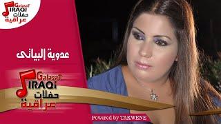 عدوية البيانى - جوبي / Adwia Elbiany - Goby تحميل MP3