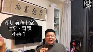 (中文字幕)中國GDP水份多,還是債務隱藏多?前海十室七空,深圳奇蹟還能走下去嗎?  20190720
