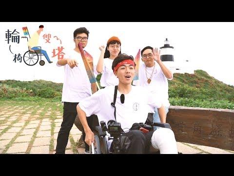 SALU 滑輪椅大挑戰