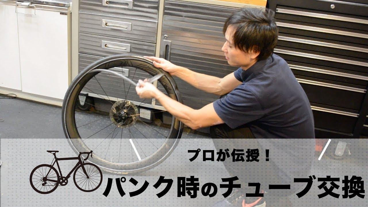 プロが伝授!ロードバイクパンク時のチューブ交換方法