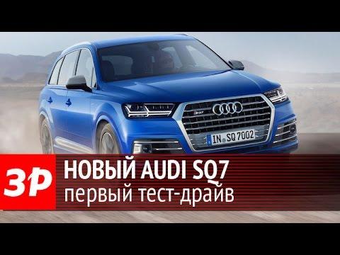 Audi  SQ7 TDI Паркетник класса J - тест-драйв 2