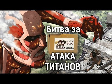АТАКА ТИТАНОВ - БИТВА ЗА АНИМЕ БОКС | ОБЗОР ATTACK ON TITAN