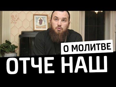 """Толкование молитвы """"Отче Наш"""". Священник Максим Каскун"""