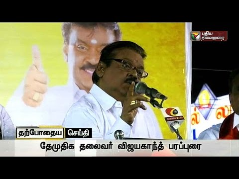 Live-Vijayakanth-speech-at-election-campaign-at-Kangeyam-Tiruppur-District