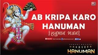 हनुमान भजन : Ab Kripa Karo Hanuman   Morning Hanuman Bhajan Affection Music Records