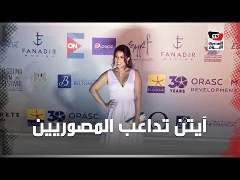 آيتن عامر تداعب المصورين: «بقالي كتير متصورتش» وسيد رجب يحي الجمهوربـ«الجونة» السينمائي