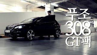 [문영재] 애매모호 메이드 인 프랑스, 푸조 308 GT팩