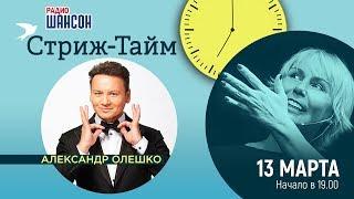 Александр Олешко в гостях у Ксении Стриж («Стриж-Тайм»)