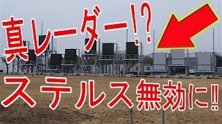 軍事兵器日本で研究中!?ステルス機を無効に次世代の凄いレーダー!中露も視野に…