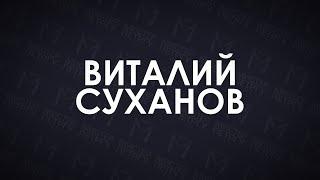 Визитка конкурса Мистер ПетрГУ 2016   Виталий Суханов