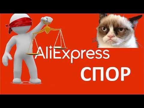 Спор на Алиэкспресс товар не соответствует описанию или как вернуть деньги