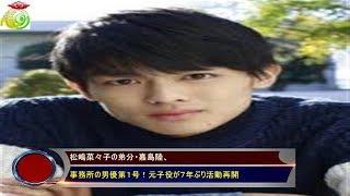 松嶋菜々子の弟分・嘉島陸、事務所の男優第1号!元子役が7年ぶり活動再開