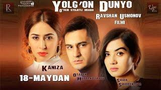 Yolg'on dunyo (treyler) | Ёлгон дунё (трейлер)
