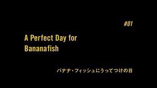 TVアニメ「BANANAFISH」予告|#01「バナナ・フィッシュにうってつけの日APerfectDayforBananafish」