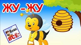 Жу-жу. Песенка пчёлки. Песенка мультик видео для детей  / Bee's song cartoon. Наше всё!