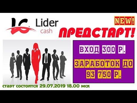 ПРЕДСТАРТ LIDERCASH   ЛИДЕР КЭШ - ЗАНИМАЙТЕ МЕСТА! - ЗАРАБОТОК ДО 93750 рублей