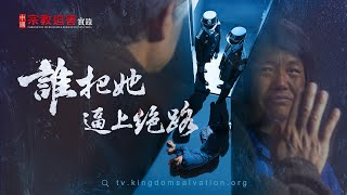 十字架在中國《中國宗教迫害實錄》誰把她逼上絕路【紀錄片】