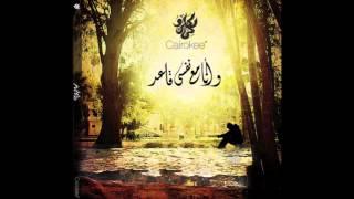 تحميل اغاني Cairokee - Kol Youm | كايروكي - كل يوم MP3