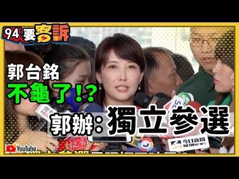 【94要客訴】郭台銘不龜了!?郭辦:要選會獨立參選