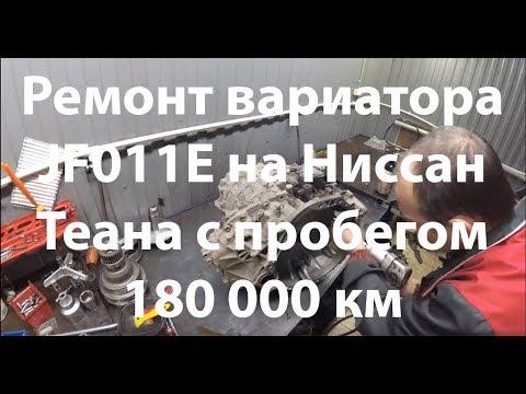 Ремонт вариатора JF011E на Ниссан Теана с пробегом 180 000 км