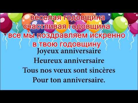 С Днем Рождения! Поздравления. Перевод с французского языка.