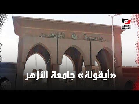 سياحي أم إباحي.. ما سر الأيقونة الغامضة في حفل جامعة الأزهر؟