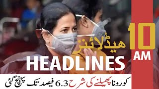 ARY News Headlines   10 AM   22nd July 2021