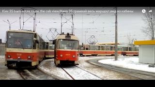 Kiev 35 tram entire route, the cab view/Киев 35 трамвай весь маршрут,вид из кабины