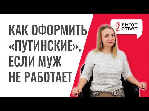 Как получить путинские выплаты, если муж не работает