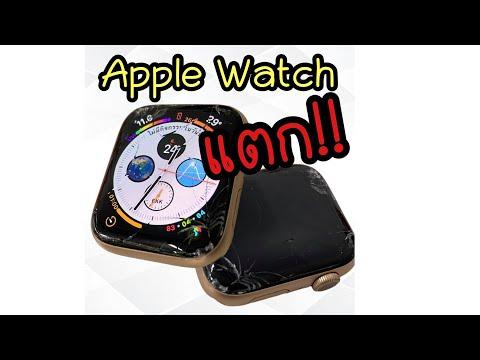 Apple Watch Series 5 glass replacement  | Apple Watch S5 ซ่อมกระจก อย่างไรให้ประหยัดตังค์!!