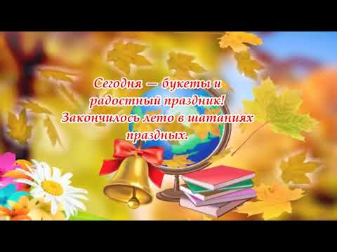 Красивое поздравление С 1 сентября! Первый звонок! Первое сентября! Музыка и стихи!