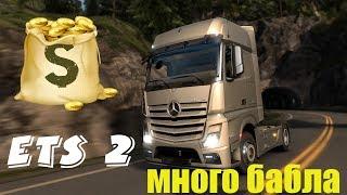 ETS2● Как Получить Взломать Деньги в Euro track simulator 2 ● Взломать ETS 2 через Artmoney