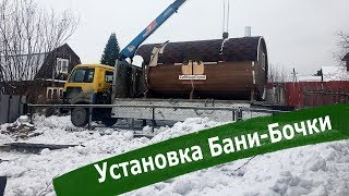Установка Кедровой Бани-Бочки 4 метра в Новосибирске