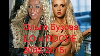 Ольга Бузова ДО и После 2005/2015г